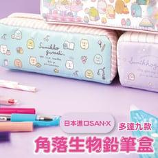 日本文具 san-x 角落生物 sumikko gurashi 鉛筆盒 筆袋 ( 獨特設計容量大 )