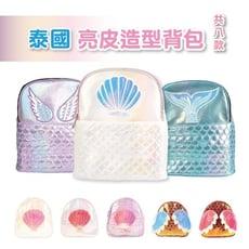泰國 亮皮造型背包 後背包 ( 貝殼 美人魚 炫光亮皮 大容量 防水 亮皮 )
