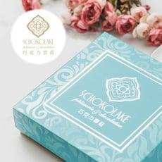 【巧克力雲莊】雲莊夏綠蒂禮盒-含100%黑巧克力3片+可可粉