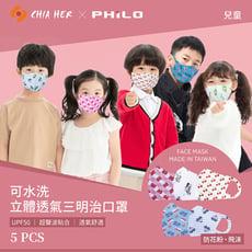 飛樂 兒童立體透氣三明治口罩(5入)