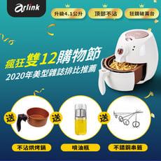 【Arlink】第四代健康免油氣炸鍋AF-803