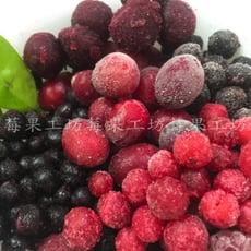 {莓果工坊}莓好夏日!冷凍新鮮莓果口感絕佳品質保證(多種任意搭配)