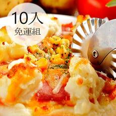 【不怕比較!網路PIZZA瑪莉屋口袋比薩最好吃】披薩任選10片組