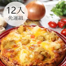 【不怕比較!網路PIZZA瑪莉屋口袋比薩最好吃!】披薩任選12片組