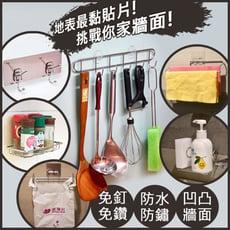 廚房收納無痕掛勾-三種任選(凹凸面可貼、防水不生鏽)