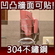 吹風機架 304不鏽鋼無痕掛勾 易立家生活館 舒適家企業社 壁掛式浴室收納放置掛架
