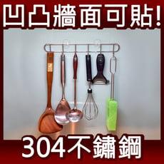 六連勾 304不鏽鋼無痕掛勾 易立家生活館 舒適家企業社 壁掛式廚房廚具餐具收納瀝水架