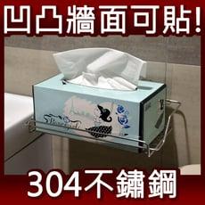 抽取式衛生紙架 面紙盒架 304不鏽鋼無痕掛勾 易立家生活館 舒適家企業社 浴室收納置物架