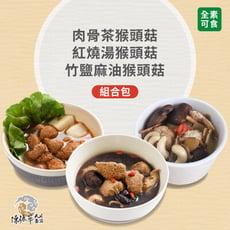 【陳振華天貝】竹鹽麻油猴頭菇 /肉骨茶猴頭菇/紅燒湯猴頭菇任選