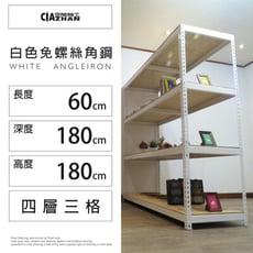 物料架 陳列架 檔案架 雜物架 (2x6x6_4層) 白色免螺絲角鋼【空間特工】W2060641