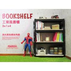 開放式書架 展示架書櫃 書房傢俱 模型櫃 置物架 書籍收納(3x1x4_4層)〔空間特工〕BCB34