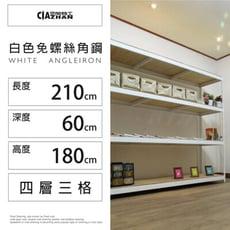 【空間特工】白色免螺絲角鋼架 (7x2x6_4層)書櫃 櫃子 系統櫃 鞋架 W7020642