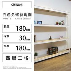 櫃子 系統櫃 鞋櫃 收納櫃 衣櫃 白色免螺絲角鋼 (6x1x6_4層)【空間特工】W6010641