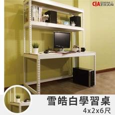 象牙白免螺絲角鋼桌4x2x6(尺)【空間特工】工作桌 工業風辦公桌 電腦桌 置物架 WDW40203