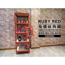 【空間特工】紅色免螺絲角鋼(2x2x6_5層) 鐵架架 置物架 層架 R2020650