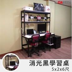 消光黑免螺絲角鋼桌5x2x6(尺)【空間特工】工作桌 工業風辦公桌 收納架 電腦桌 WDB50203