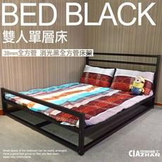 空間特工 38mm鐵管 雙人床架/床台/床底/床架組/DIY組裝 5尺雙人床 單層床架 T1E318