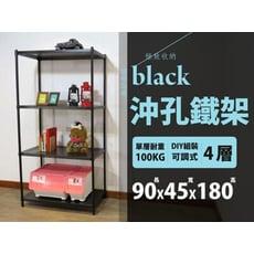 【空間特工】高耐重型烤漆黑沖孔鐵架(3x1.5x6_4層)烤漆層架 置物架 鐵架 PB9045D4