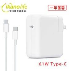 APPLE蘋果充電器-61W-TYPE C 原廠相容變壓器電源供應器for新款Mac Air Pro