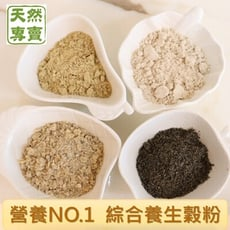 【天然專賣】綜合養生穀粉禮盒 純正無添加、新鮮、無糖、沖泡飲品