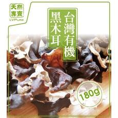過年送禮【有機認證】煮婦最愛 台灣有機黑木耳 180g/包《天然專賣》