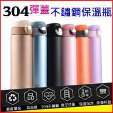 304不鏽鋼 雙層 超真空 彈跳 彈蓋輕量隨身《保溫杯》 保溫瓶 500ML