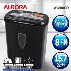 AURORA 震旦 8張碎段式碎紙機  AS800CD