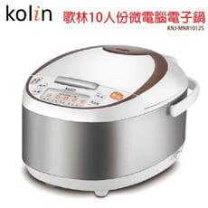 歌林kolin 10人份微電腦電子鍋 KNJ-MNR1012S