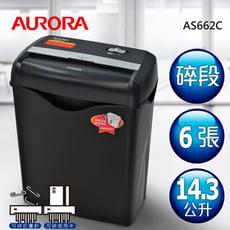 AURORA 震旦6張碎斷式碎紙機(可碎信用卡) AS662C