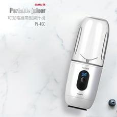 愛華 AIWA 可充電攜帶型果汁機 PJ-460