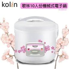 歌林Kolin 10人份機械式電子鍋 KNJ-MNR1021