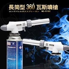 【WS-516C】長筒型360度瓦斯噴槍