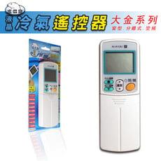 【北極熊】大金冷氣專用遙控器AI-A1