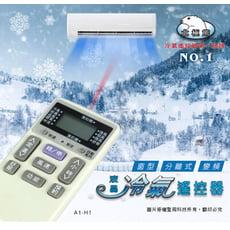 DR.AV 日立 冷氣遙控器 AI-H1