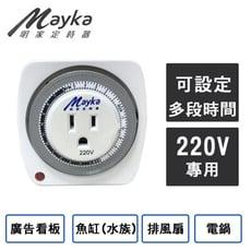 Mayka 明家 24小時機械式節能 定時器 (TM-M3)