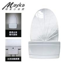 Mayka 明家 LED光控自動 感應小夜燈 白色光 (GN-001)