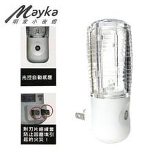 Mayka 明家 LED光控自動 感應小夜燈 (GN-010)