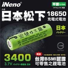 【iNeno】18650鋰電池3400mAh內置日本松下(平頭)