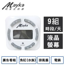 Mayka 明家 LCD 數位節能 定時器 (TM-E1)
