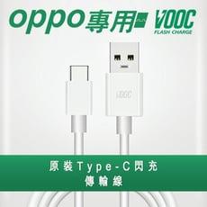 【VOOC】支援OPPO Type-C閃充傳輸充電線