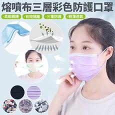 高品質熔噴布彩色口罩(1包50入)