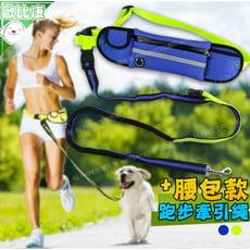 腰包+跑步牽引繩 寵物牽引繩組合式腰包