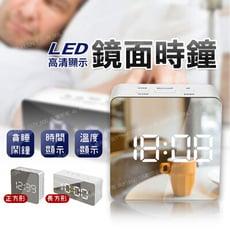 LED鏡面時鐘 貪睡鬧鐘 化妝鏡