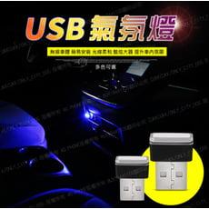 LED氣氛燈 USB氛圍燈