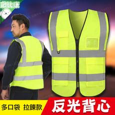 拉鍊式安全防護反光背心【歐比康】