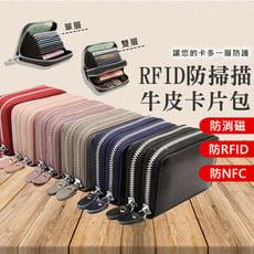 RFID單層拉鍊卡片零錢包