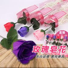 浪漫玫瑰香皂花 (單支盒裝)
