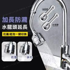 可旋轉水龍頭延伸起泡器(21公分)