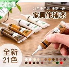 木質家具修補膏 補色膏 修補漆