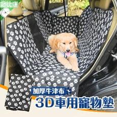 3D汽車後座寵物墊 (帶網)